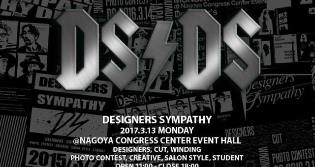 DS(デザイナーズシンパシー)