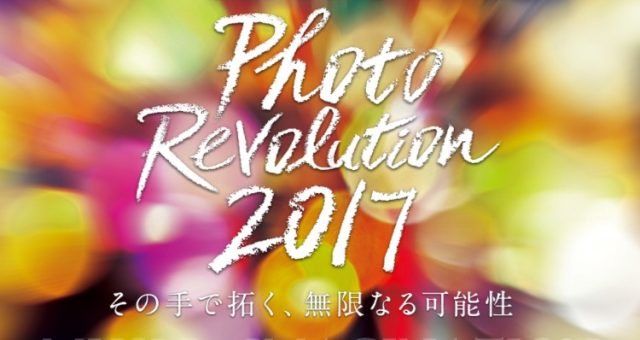 milbon photorevolution 2017