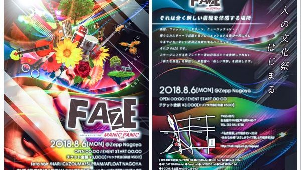 新感覚のクロスオーバーイベント『FAZE』