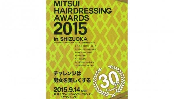 ミツイヘアドレッシングアワーズ2015!!