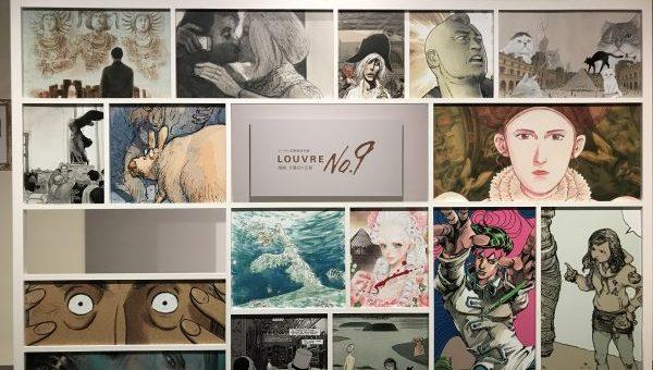 ルーブル美術館が欲しがった9番目の芸術