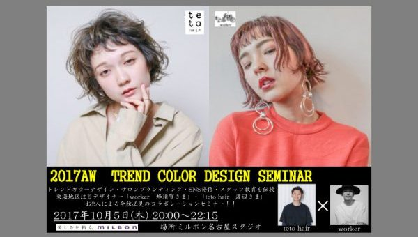 渡辺!MILBONオルディーブAWデザインカラーセミナー講師します(^^)