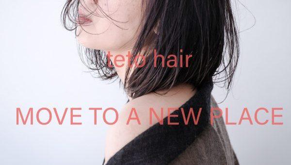 【 teto hair 店舗移転のお知らせ 】
