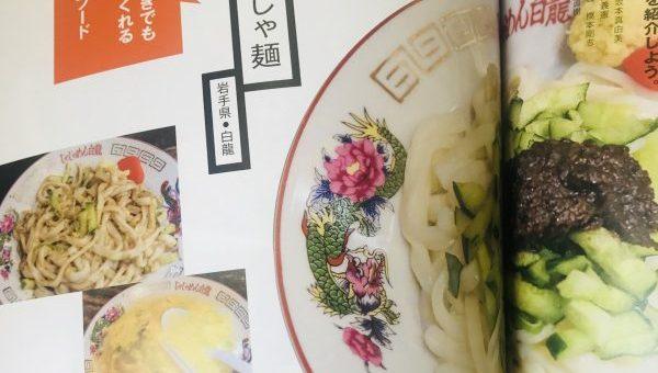 高橋の夏休み〜粋な盛岡スポット巡り食べ物編vol.3〜