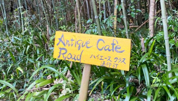 掛川の秘境カフェ