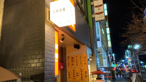 よこいの食べログ19〜お気に入りの居酒屋みつけました〜